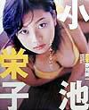 小池栄子写真集