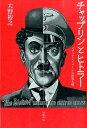 「チャップリンとヒトラー メディアとイメージの世界大戦」