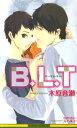B.L.T [ 木原音瀬 ]