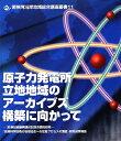 原子力発電所立地地域のアーカイブズ構築に向かって