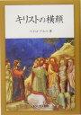キリストの横顔新訂 [ ペドロ・アルペ ]