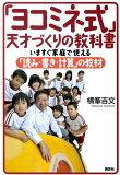 「ヨコミネ式」天才づくりの教科書 [ 横峯吉文 ]
