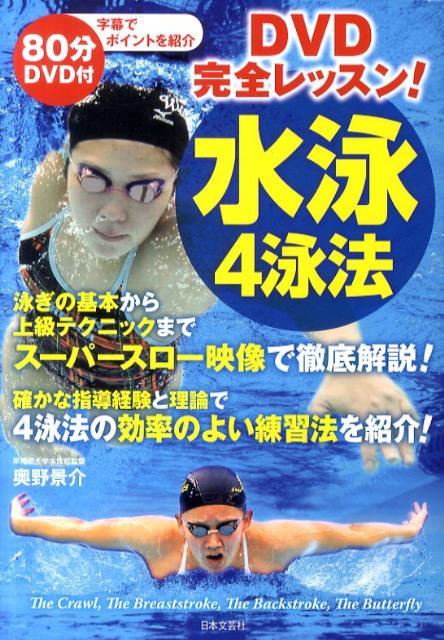水泳4泳法 [ 奥野景介 ]...:book:14389873