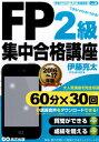 FP2級集中合格講座(2016〜2017年版) [ 伊藤亮太 ]