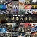 新・映像の世紀 オリジナル・サウンドトラック 完全版 [ 加古隆 ]