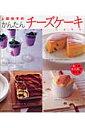 上田悦子のかんたんチーズケーキ