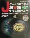 ゲーム作りで学ぶJavaクラス設計入門