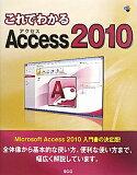 これでわかるAccess 2010 [ エスシーシー ]