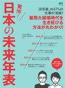 驚愕!日本の未来年表 識者が語る日本への警鐘と処方箋 (エイムック)