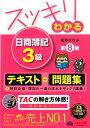 スッキリわかる日商簿記3級第8版 [ 滝澤ななみ ]