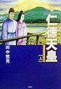 物語仁徳天皇(上)