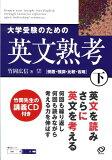 【】大学受験のための英文熟考(下) [ 竹岡広信 ]