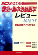 ナースのための救急・集中治療医学レビュー(2014-'15)