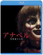 アナベル 死霊館の人形 ブルーレイ&DVDセット(2枚組/デジタルコピー付)【初回限定生産】【Blu-ray】