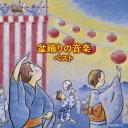 キング・スーパー・ツイン・シリーズ::盆踊りの音楽 [ (伝統音楽) ]