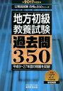 地方初級〈教養試験〉過去問350(2017年度版) [ 資格試験研究会 ]