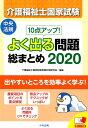 10点アップ! 介護福祉士国家試験 よく出る問題 総まとめ ...