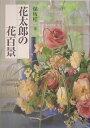 花太郎の花百景