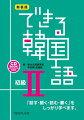 できる韓国語初級(2)新装版