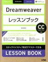 Dreamweaverレッスンブック [ 関口和真 ]