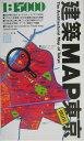 建築map東京mini 1:15000 [ ギャラリー・間 ]