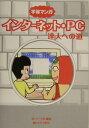 インターネット・PC達人への道