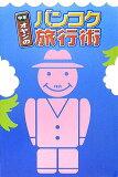 中年オヤジのバンコク旅行術 [ 松木昭三 ]