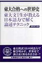 東大合格への世界史 東大文1生が教える日本語力で解く論述テクニック [ 山下厚 ]
