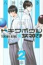 トキワボウルの女神さま(2) (講談社コミックス月刊マガジン) [ 八神 ひろき ]