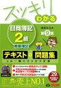 スッキリわかる日商簿記2級商業簿記第9版 (スッキリわかるシ...