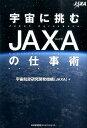 宇宙に挑むJAXAの仕事術 [ 宇宙航空研究開発機構 ]