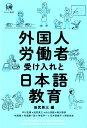 外国人労働者受け入れと日本語教育 [ 田尻英三 ]