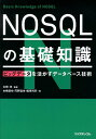 NOSQLの基礎知識 ビッグデータを活かすデータベース技術 [ 本橋信也 ]