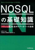 NOSQLの基礎知識 [ 本橋信也 ]