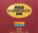 英会話とっさのひとこと辞典 [ 巽一朗 ]