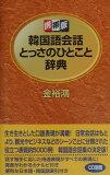 韩国谈论的时刻Hitokoto字典[韓国語会話とっさのひとこと辞典 [ 金裕鴻 ]]