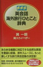 英会話海外旅行ひとこと辞典