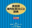 英会話海外生活ひとこと辞典 (<CD>) [ 松本薫(フリーライター) ]