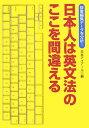 日本人は英文法のここを間違える 辞書編集データを分析! [ 日本アイアール株式会社 ]