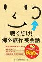 楽天楽天ブックス聴くだけ! 海外旅行英会話 ([CD+テキスト])