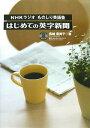 NHKラジオ「ものしり英語塾」はじめての英字新聞 (CD b...