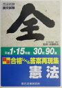 合格レベル答案再現集憲法(平成1→15年度)