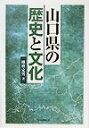 山口県の歴史と文化 (徳山大学研究叢書) [ 播磨定男 ]