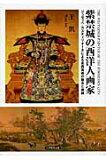 【】紫禁城の西洋人画家 [ 王凱 ]