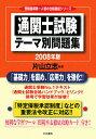 通関士試験テーマ別問題集(2008年版)