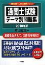 通関士試験テーマ別問題集(2010年版)