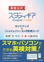 英検公式スタディギア for EIKEN ガイドブック+プレミアムプラン3ヶ月利用コード 英検2・準2・3・4・5級対応 [ 旺文社 ]
