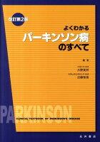 よくわかるパーキンソン病のすべて改訂第2版