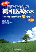 Dr.大津の世界イチ簡単な緩和医療の本第2版