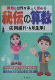 【】秘伝の算数 応用編(5・6年生用) [ 後藤卓也 ]